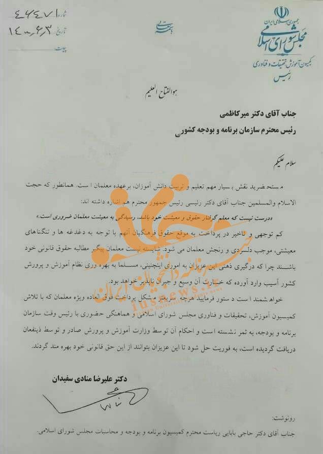 حقوق فرهنگیان