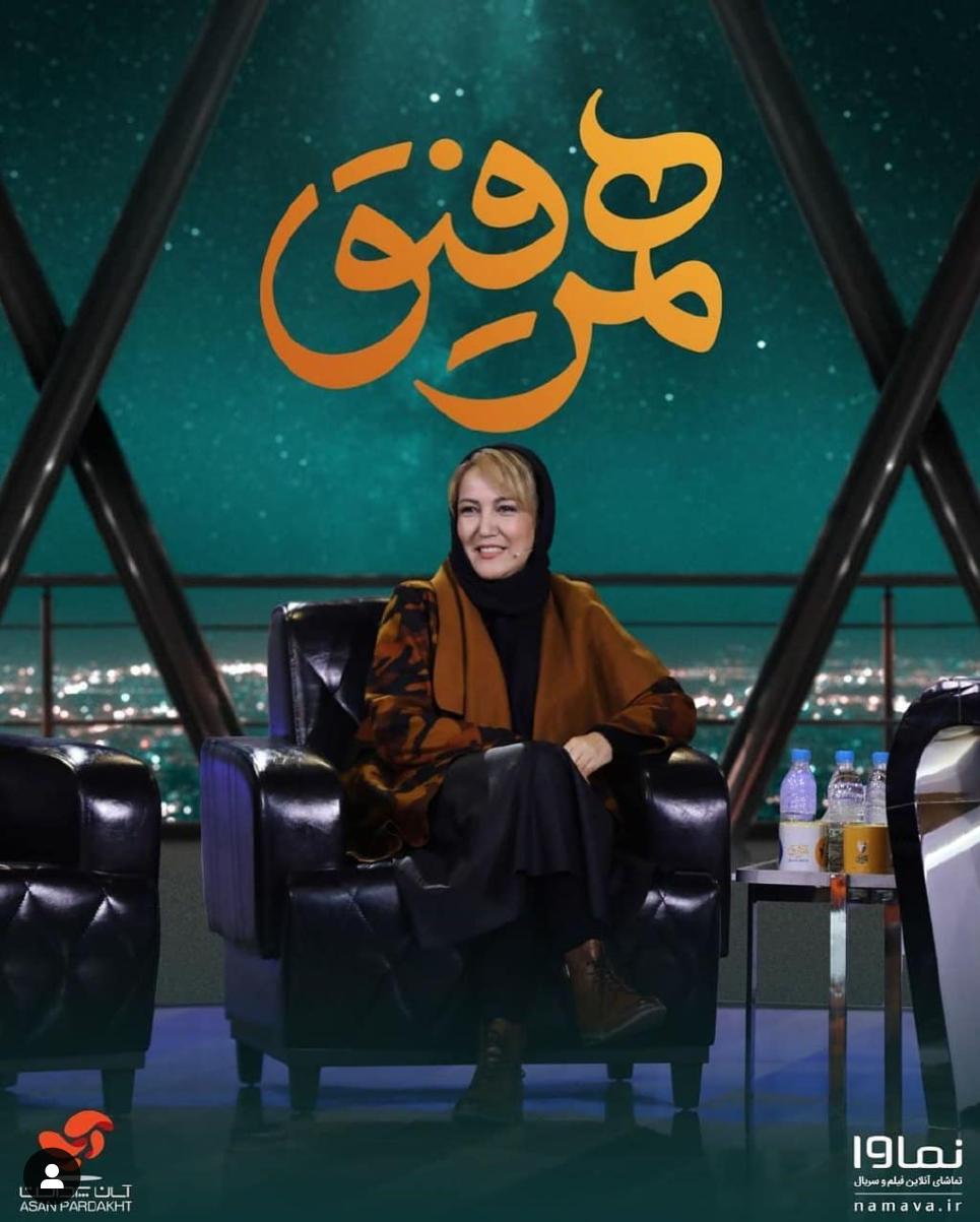 همرفیق شهاب حسینی