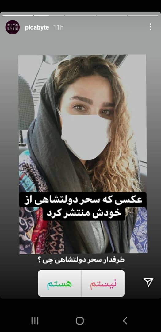 سحر دولتشاهی