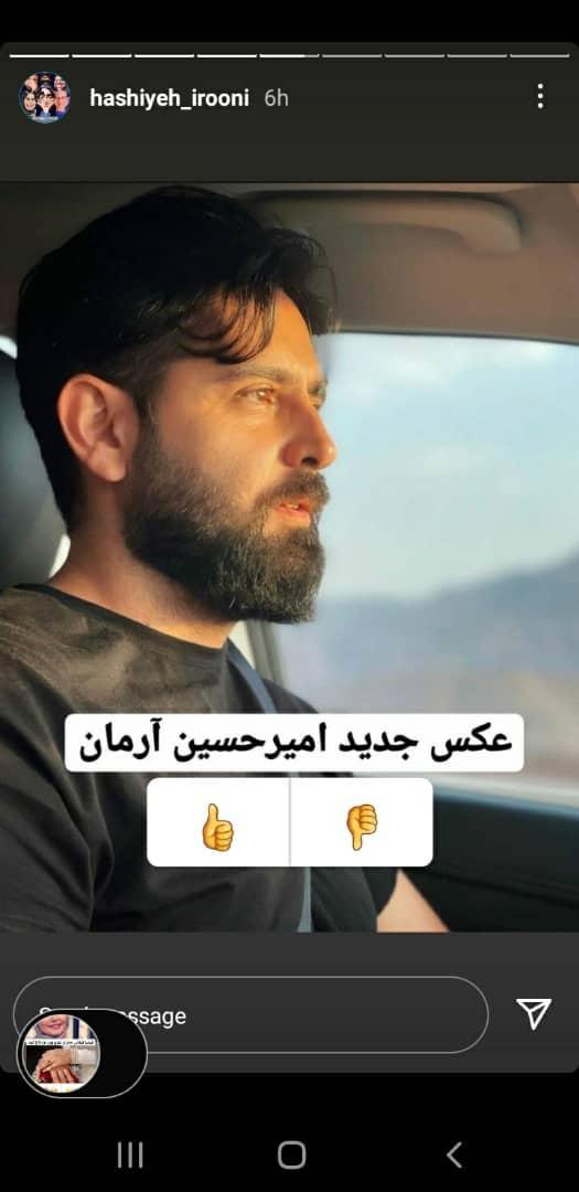 امیرحسین آرمان
