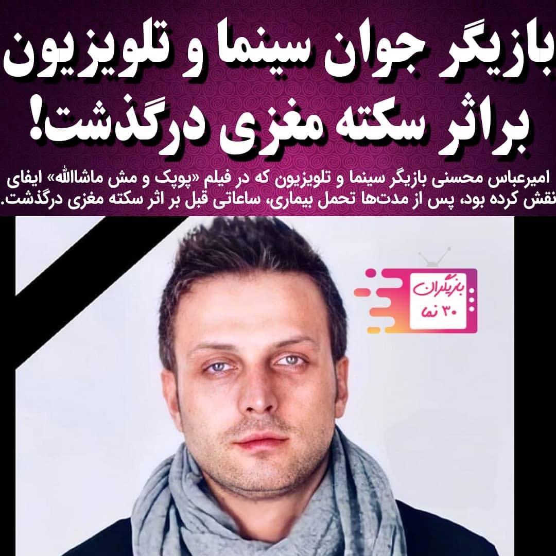 امیرعباس محسنی