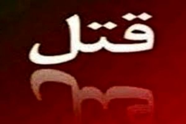 قتل مرد جوان در اتوبان سعیدی با مشارکت همسر + جزئیات