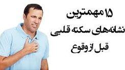 علایم حمله قلبی/ 10 علامت سکته قلبی