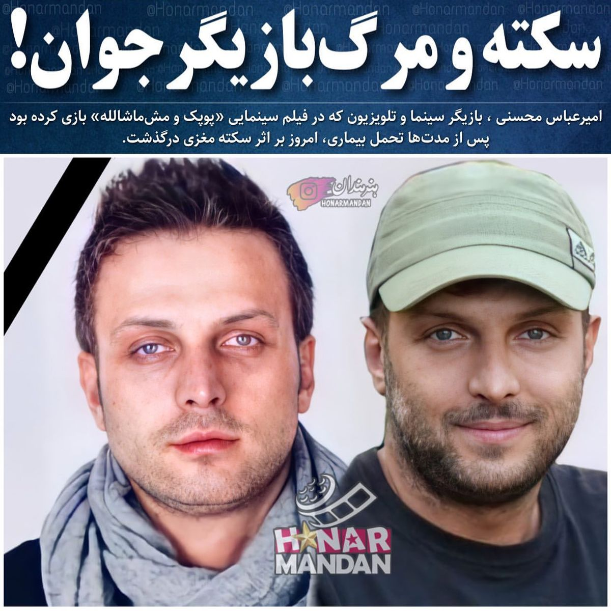 سکته و مرگ بازیگر جوان / امیر عباس محسنی درگذشت