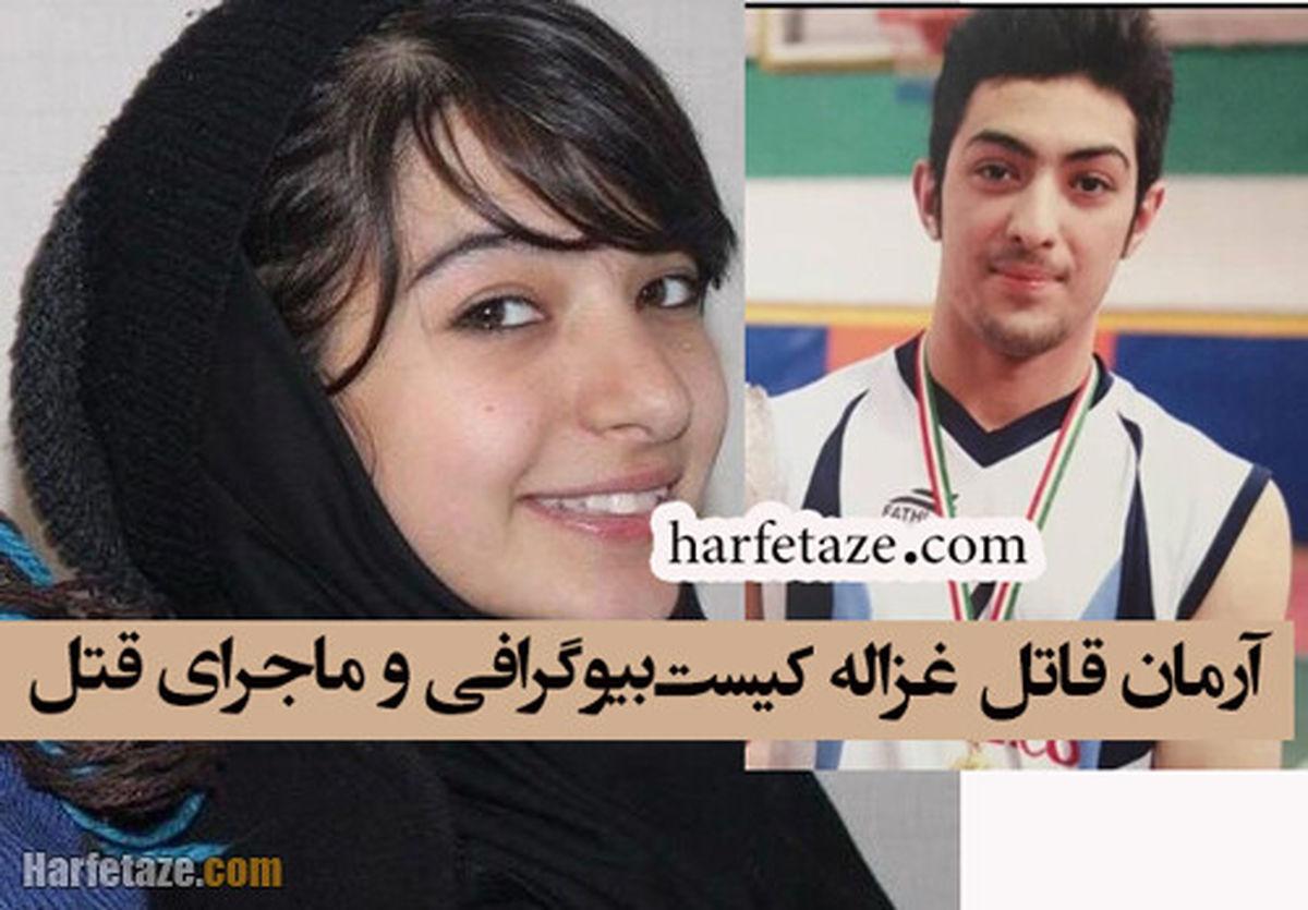 حکم قصاص آرمان قاتل غزاله تغییر نمی کند| پدر و مادر غزاله رضایت ندادند