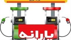 ۸۰% یارانه بنزین را دولت می دهد + جزئیات