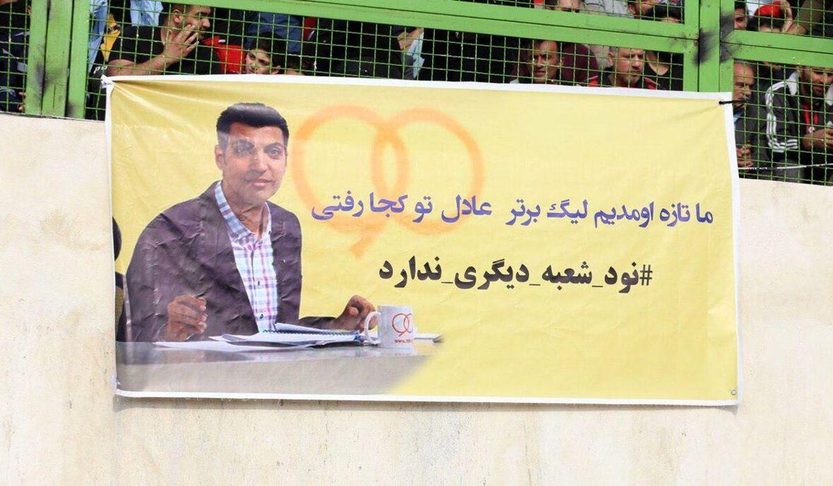 عادل فردوسی پور یا مجری برنامه آشپزی؟!| نظر رئیس سازمان صدا و سیما چیست؟