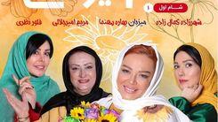 فصل هشتم شام ایرانی با حضور مریم امیر جلالی و بهاره رهنما