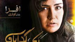 فصل دوم سریال ملکه گدایان در راه است