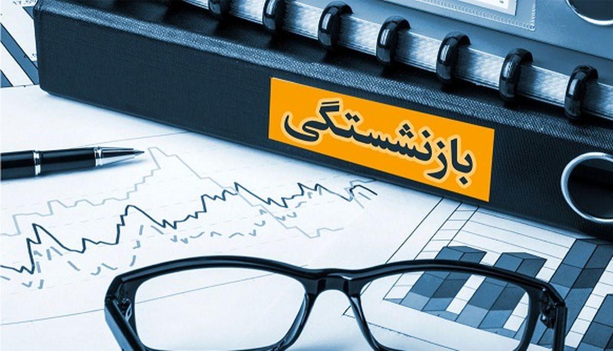 شرایط دریافت وام بازنشستگان / عیدی کارکنان و بازنشستگان