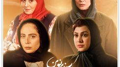 بازیگران زن؛ ستاره های این روزهای سریالها