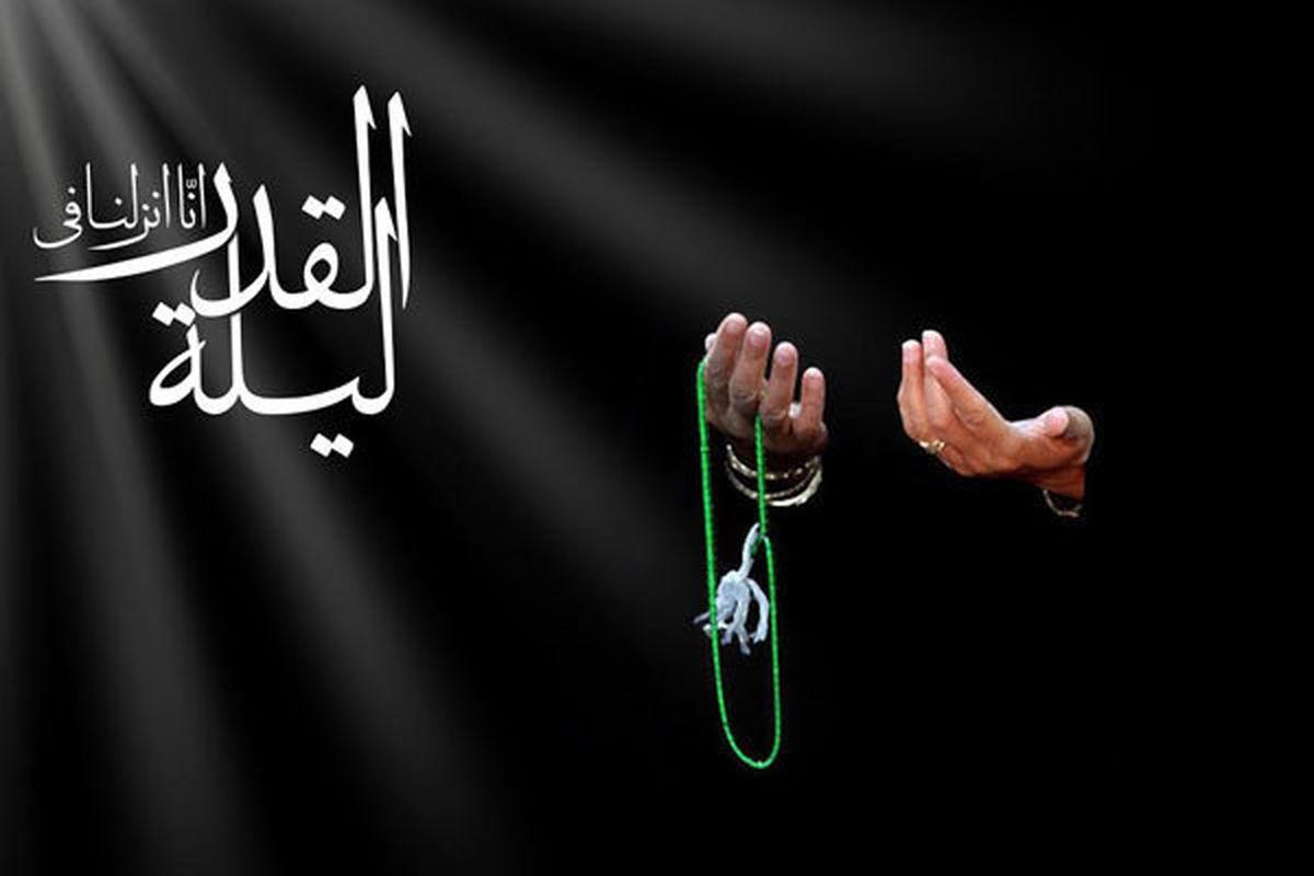 اعمال شب قدر / نماز شب قدر چگونه خوانده می شود