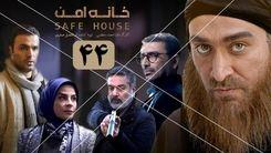 دانلود سریال خانه امن/ قسمت اول سریال خانه امن + فیلم