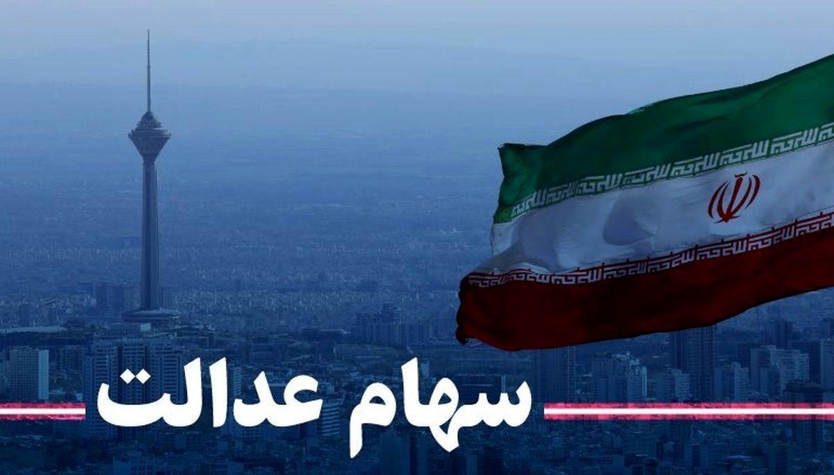ارزش سهام عدالت امروز سی و یکم خرداد ماه اعلام شد