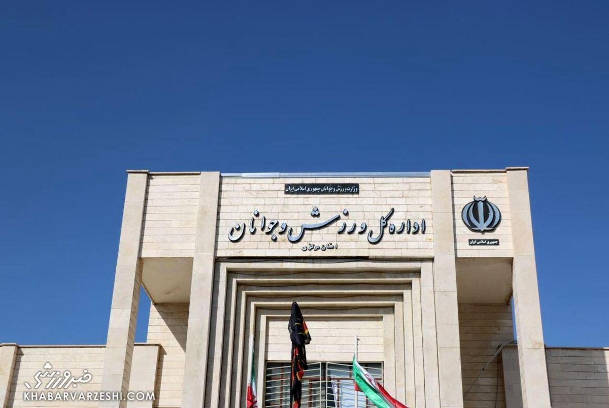خانه تکانی در وزارت ورزش  همه چی آرومه؟!