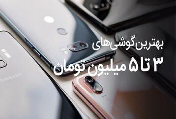 با گوشی های قیمت مناسب  ۳ تا ۵ میلیونی در بازار آشنا شوید