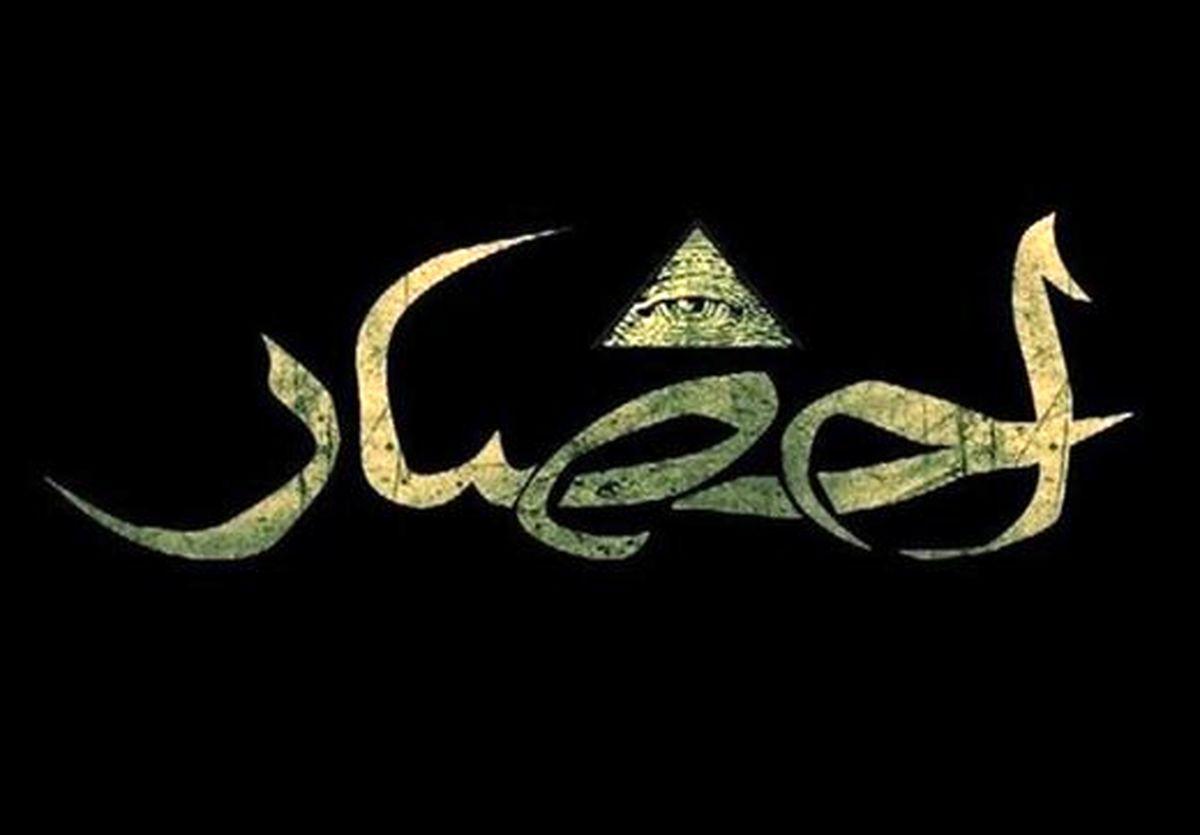 جزئسات سریال احضار + ویژه ماه مبارک رمضان