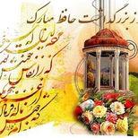 20 مهر روز بزرگداشت حافظ  چند شگفتی در شعر حافظ  از زبان رشید کاکاوند