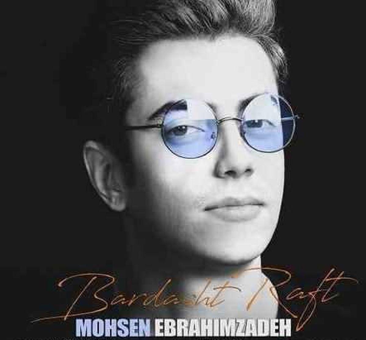 آهنگ بسیار شاد و شنیدنی از محسن ابراهیم زاده/ دل مو/ دانلود آهنگ جدید