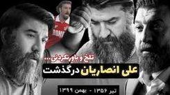 پرسپولیس مشکی پوش شد  / مادر علی مشکی پوش شد + جزئیات مهم