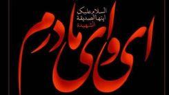 دهه فاطمیه 99/ مداحی حاج محمود کریمی مخصوص ایام فاطمیه
