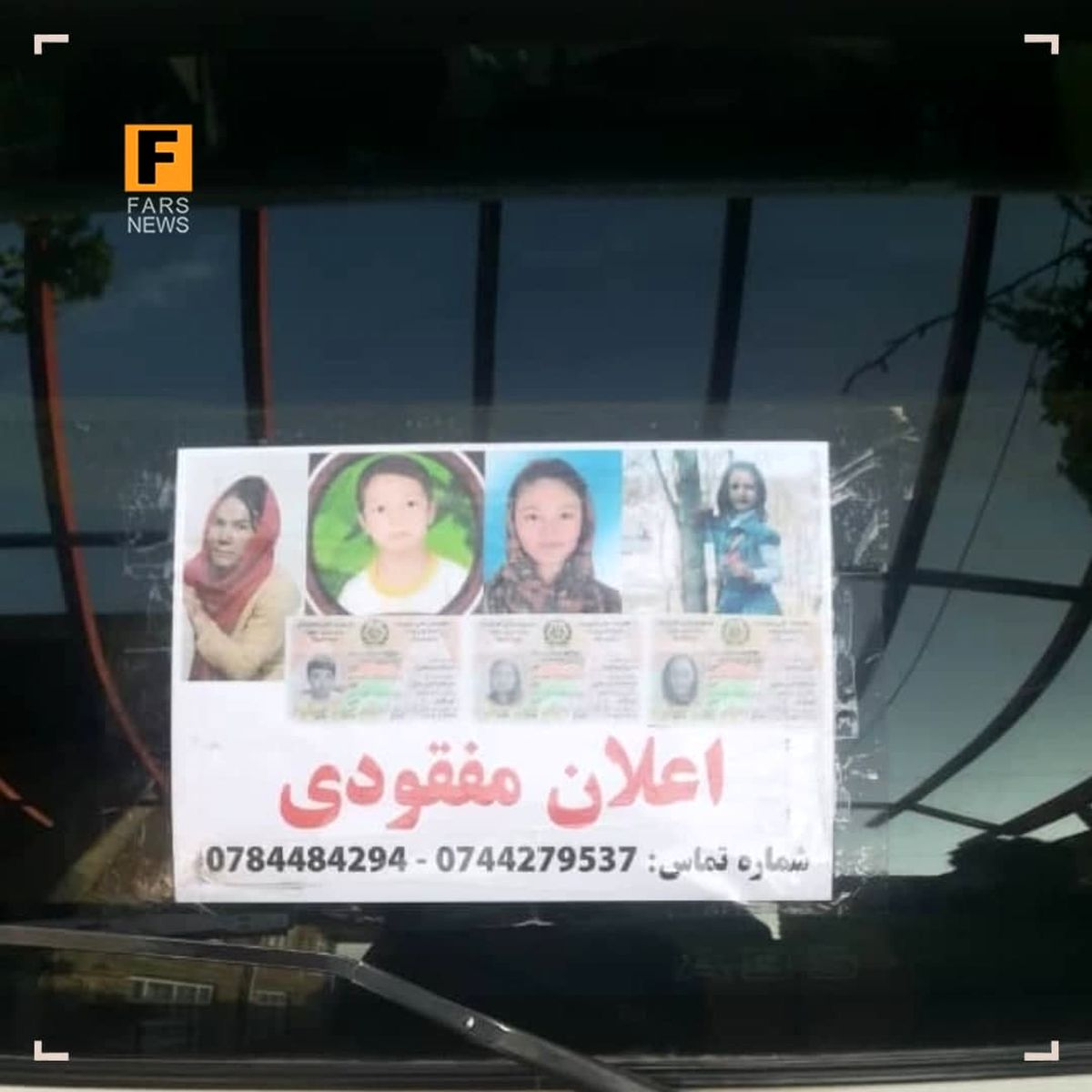 جان باختن تلخ زن اغان در فرودگاه کابل فرزندانش مفقود شدند