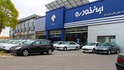 فروش فوق العاده خودرو/ آغاز فروش فوق العاده پژو پارس+ جزئیات