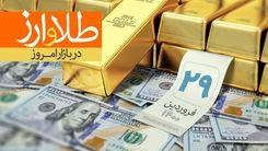 ریزش شدید قیمت سکه و طلا + جزئیات