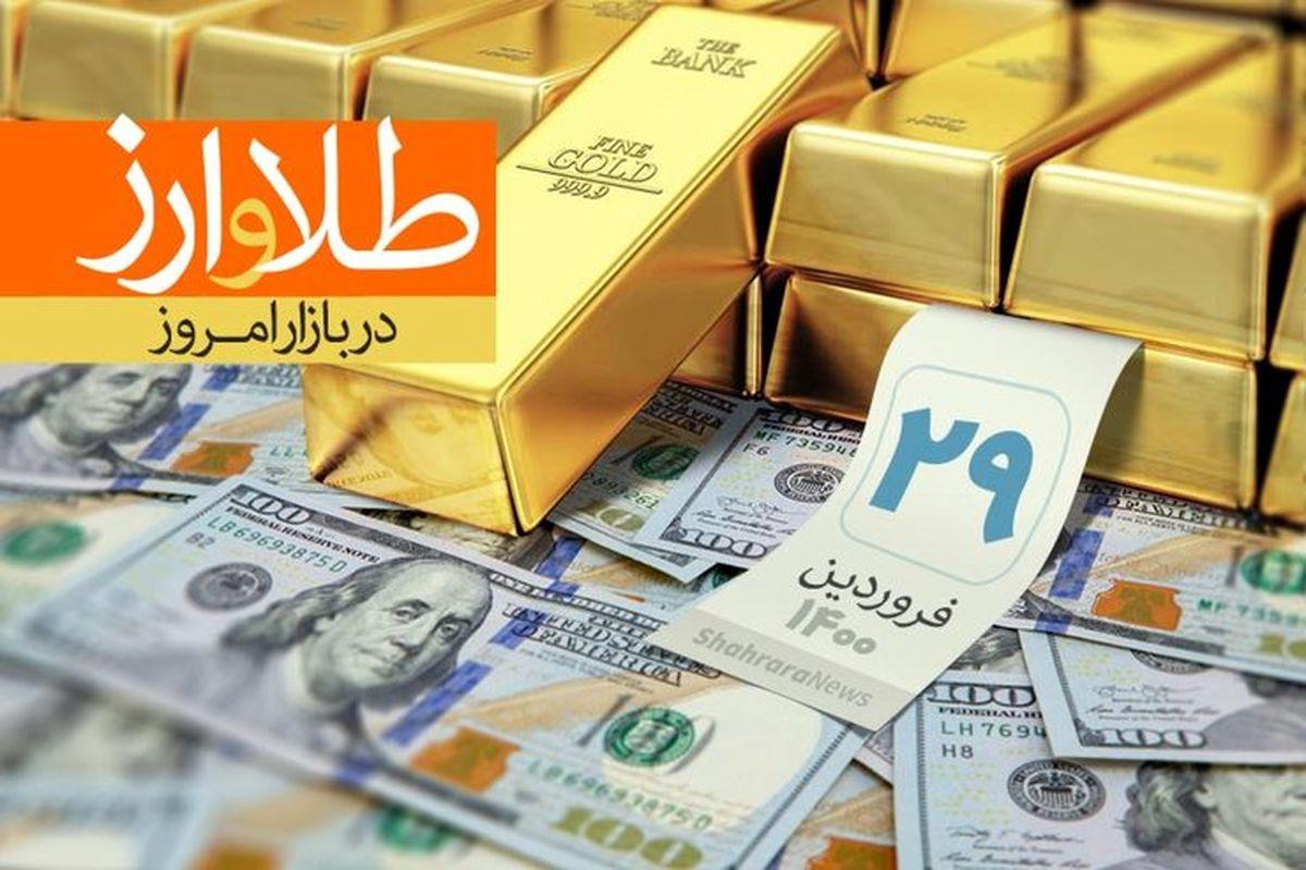 آخرین قیمت روز سکه و طلا در بازار (۱۴۰۰/۰۲/۰۲)