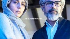 تولد مهدی پاکدل در کنار ساقی حاجی پور