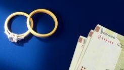وام ازدواج ۵ برابر میشود؟/ ماجرای وام 500 میلیونی چیست؟