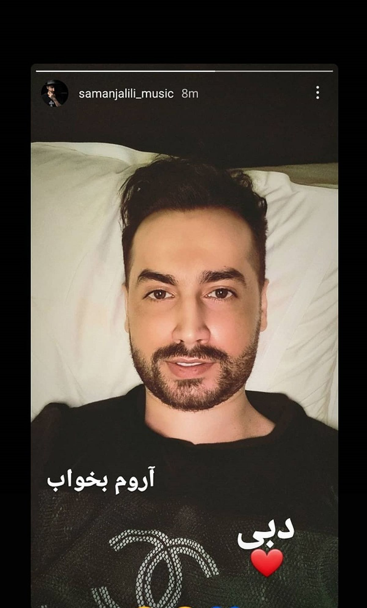 خواننده معروف ایران سامان جلیلی مهاجرت کرد و از ایران رفت